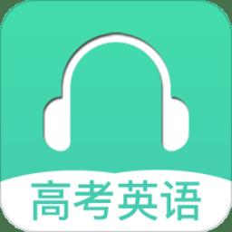 高考英语听力app