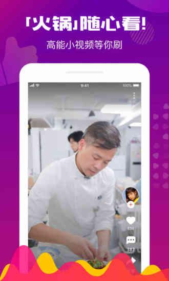 火锅视频app v2.6.0.4600 安卓版 图1