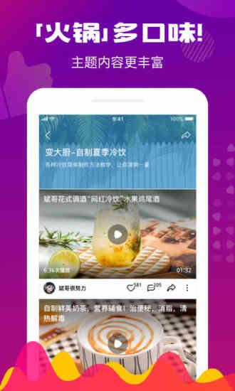 火锅视频app v2.6.0.4600 安卓版 图0
