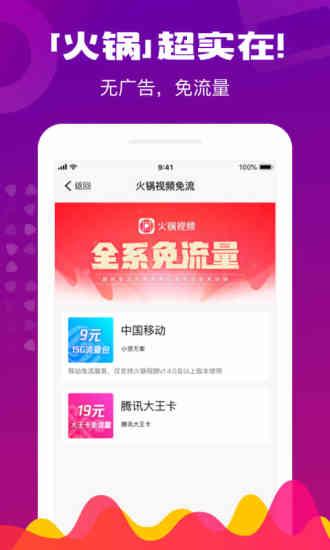 火锅视频app v2.6.0.4600 安卓版 图2