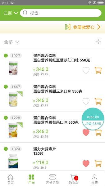康宝莱订购app v1.0.4108 安卓版 图0