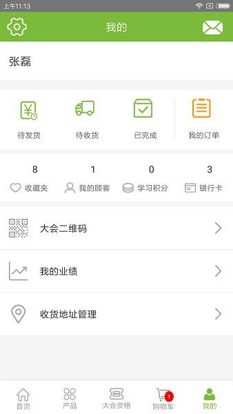 康宝莱订购app v1.0.4108 安卓版 图2