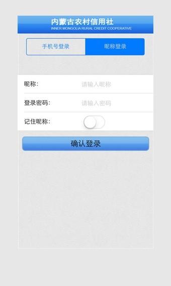 内蒙古农信手机银行 v2.4.6 安卓版 图0