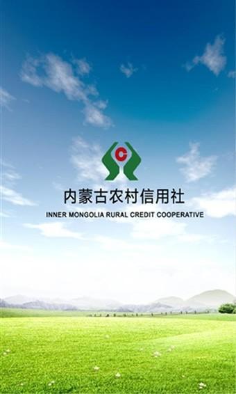 内蒙古农信官方版