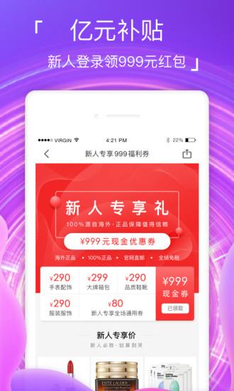 海淘免税店官方版 v4.6.4 安卓版 图0