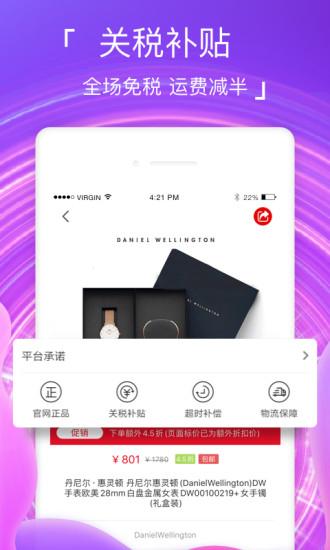 海淘免税店官方版 v4.6.4 安卓版 图2
