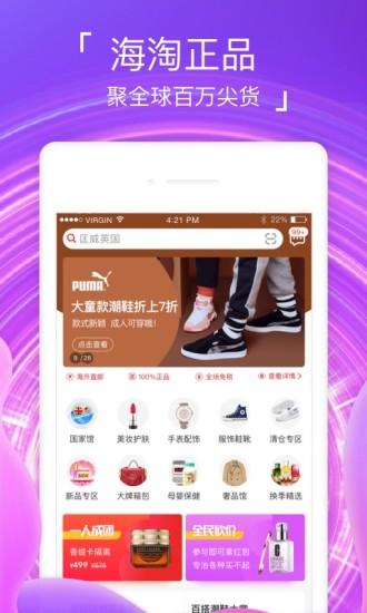 海淘免税店app