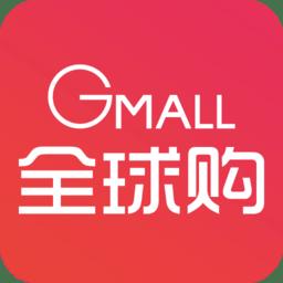全球购app