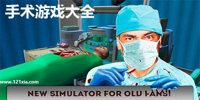 手术游戏中文版游戏大全_心脏手术游戏_模拟手术游戏