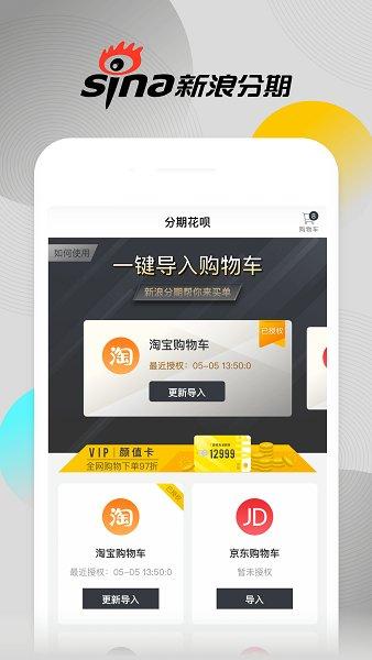 新浪分期app v1.0.7 安卓版 �D0