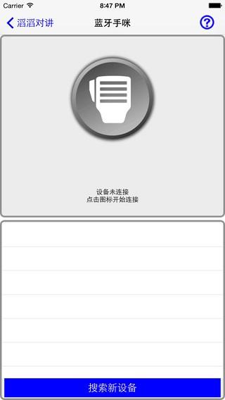 滔滔对讲最新版本 v2.3.0 安卓版 图0