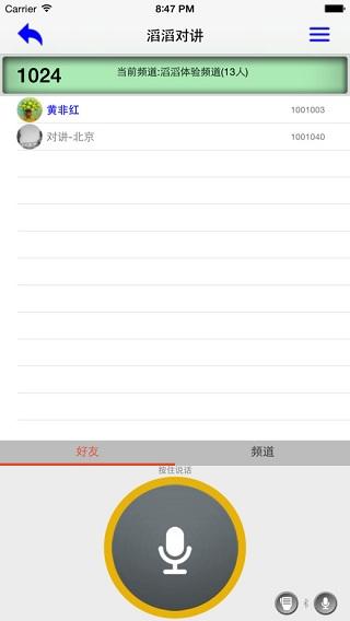 滔滔对讲最新版本 v2.3.0 安卓版 图1
