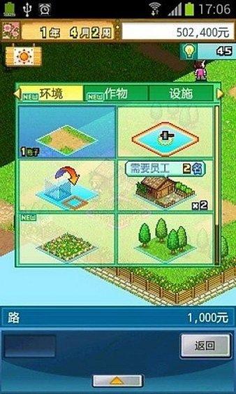 太空庄园中文版 v2.0.0 安卓版 图1