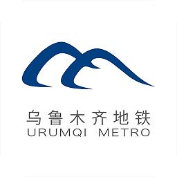 乌鲁木齐地铁软件