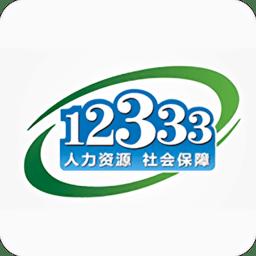 福建12333社保查询app