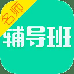 名师辅导班步步高app