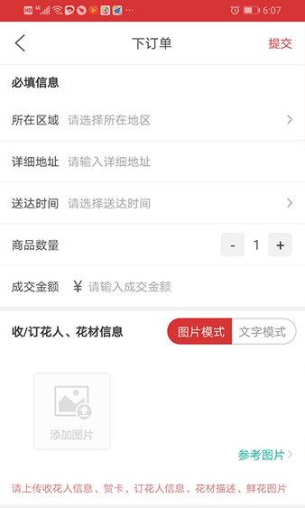 花娃网app v10.3.8 安卓版 图0