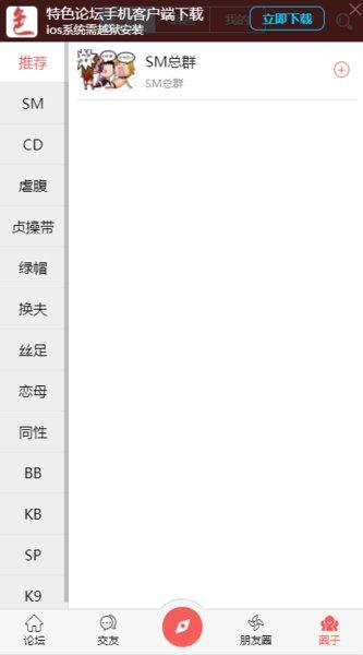 潮人特色手机版 v0.0.3 安卓版 图2