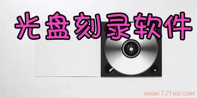 光盘刻录软件