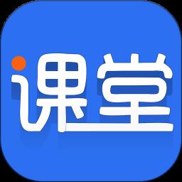 学子斋课堂app