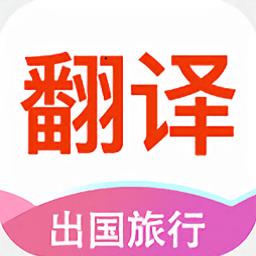 英语拍照翻译app