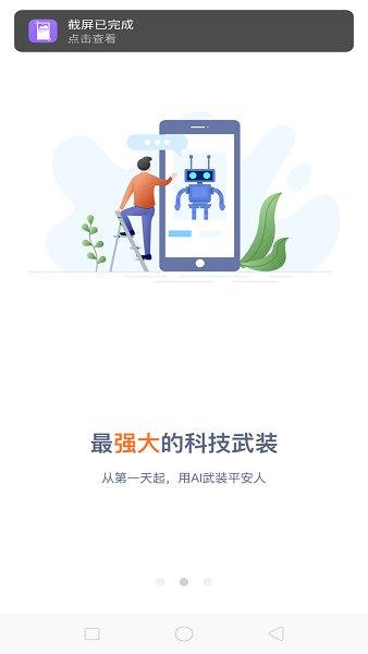 新e家app