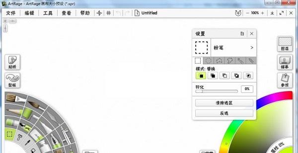 artrage中文版 v2.0.0 官方版 图0