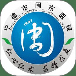 宁德市闽东医院app