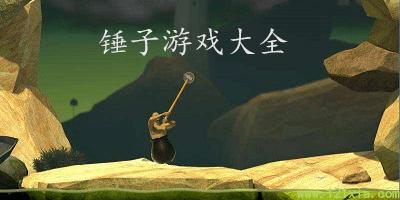 锤子游戏下载_锤子游戏手机版_拿锤子的游戏