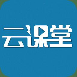 导游云课堂最新版本