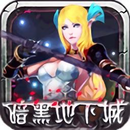 暗黑地下城中文版