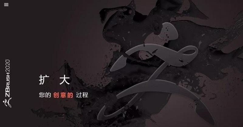 zbrush2020中文破解版 稳定版 图0