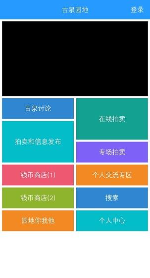 古泉园地app官方版(古泉社区) v1.0.1 安卓版 图0
