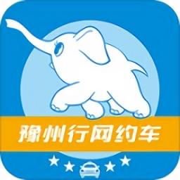 豫州行app