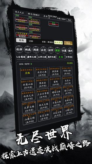剑气除魔内购破解版 v1.2 安卓文字版 图0