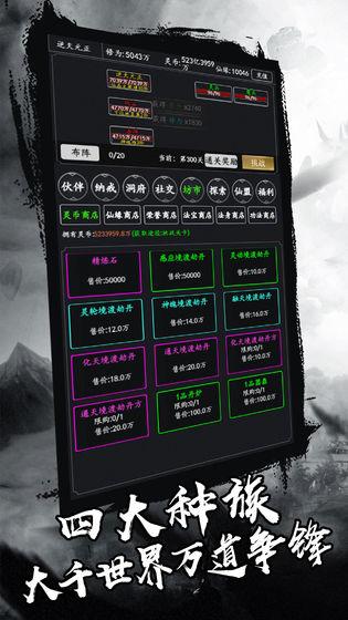 剑气除魔内购破解版 v1.2 安卓文字版 图1