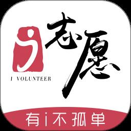i志愿app
