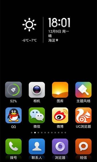 小米主题商店 v2.0 安卓版 图0