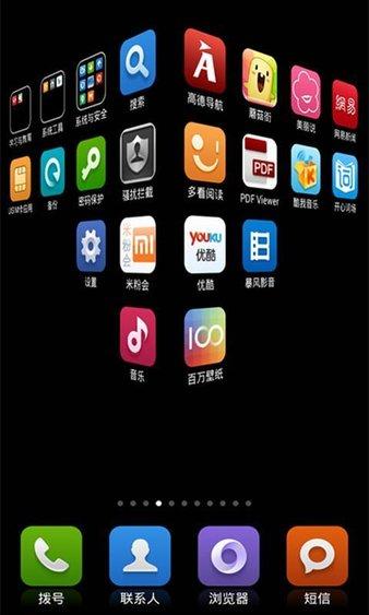 小米主题商店 v2.0 安卓版 图2