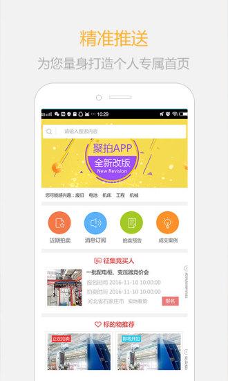 聚拍网app