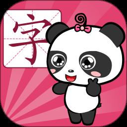 熊猫识字app