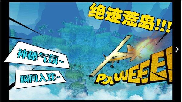 风暴岛游戏 v1.3.306.3020 安卓版 图2