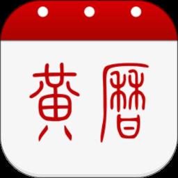 黄历2020年版 v1.5.2 安卓版