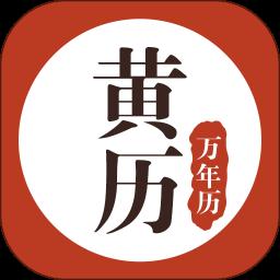 黄历万年历app