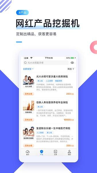 i云保app