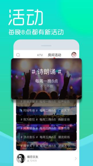 呱呱社区手机版 v2.3.6 安卓版 图0