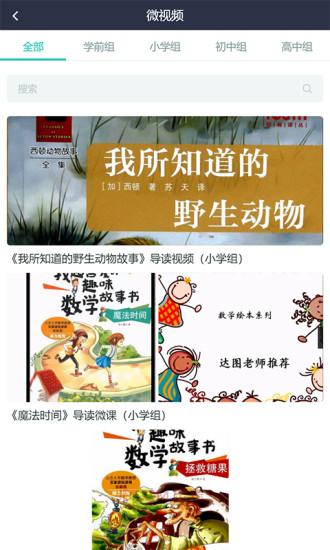 温州云图书馆手机版 v1.5.14 安卓版 图0
