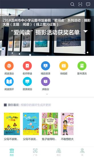 温州云图书馆app