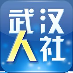 武汉人社app