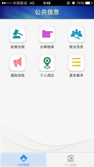 武�h人社app v3.1.9 安卓版 �D2